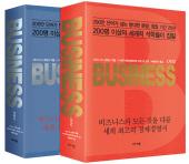 BUSINESS(비즈니스) 세트(전2권)