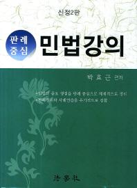 민법강의(판례중심)(신장판 2판)(양장본 HardCover)