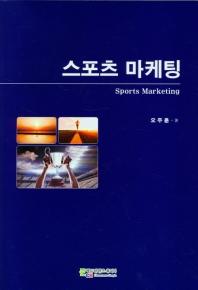 스포츠 마케팅