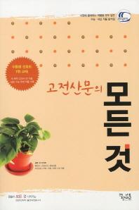 고전산문의 모든 것(2012)