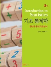 기초 통계학(3판)