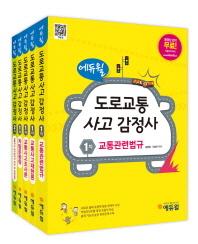 도로교통사고감정사 1차 2차 기본서 세트(에듀윌)(전5권)