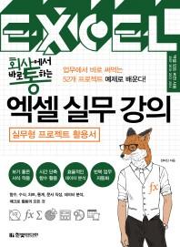 엑셀 실무 강의(회사에서 바로 통하는)