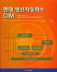 현대 생산자동화와 CIM(4판)