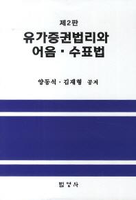 유가증권법리와 어음 수표법(2판)
