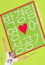 박경림 영어 성공기(CD1장포함)