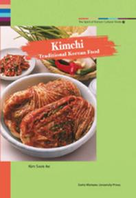 The Spirit of Korean Cultural Roots. 28: Kimchi 한국의 음식 영문판