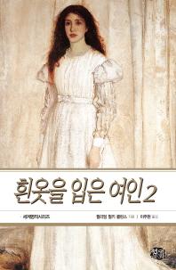 흰옷을 입은 여인. 2(세계명작시리즈 46)