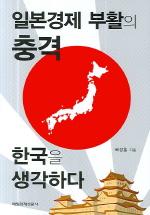 일본경제 부활의 충격 한국을 생각하다