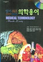 의학용어(알기쉬운)(CD1장포함)