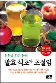 건강을 위한 음식 발효식초와 초절임