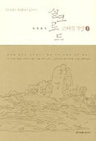 박재동의 실크로드 스케치 기행 1