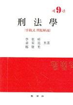 형법학(객관식 문제해설)(9판)