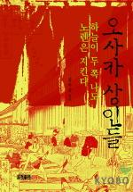 오사카 상인들:하늘이 두쪽 나도 노렌은 지킨다