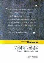 포어레데 도덕 윤리 /새책수준  ☞ 서고위치:GL +1