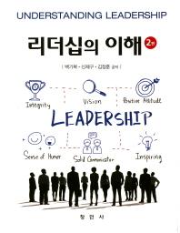 리더십의 이해(2판)(양장본 HardCover)