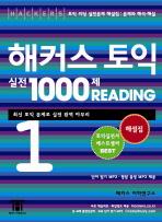 해커스 토익 실전 1000제 READING 1(해설집)