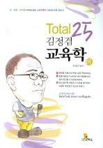 김정겸 교육학(하)(TOTAL25)(2007)
