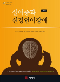 실어증과 신경언어장애(3판)(Paperback)