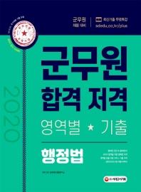 행정법 군무원 합격 저격 영역별 기출(2020)