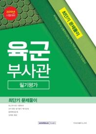 육군부사관 필기평가 최단기 문제풀이(2019)
