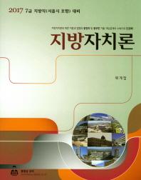 지방자치론(7급 지방직(서울시포함)대비)(2017)