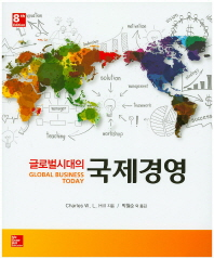 국제경영(글로벌 시대의)(8판)