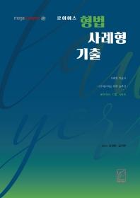 형법 사례형 기출(2021)(로이어스)(6판)(로이어스 기출 시리즈)