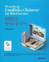호텔실무 영어 & 중국어(CD1장포함)