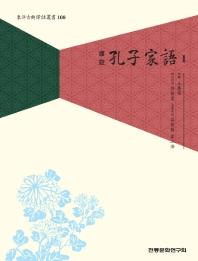 공자가어. 1(동양고전역주총서 108)