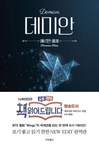 데미안 / 헤르만 헤세 (tvN 책 읽어드립니다 제12회)
