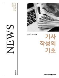 기사 작성의 기초(전면개정판)