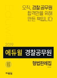 형법판례집(경찰공무원)(2019)(에듀윌)