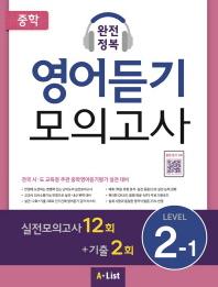중학 완전정복 영어듣기 모의고사 Level. 2-1