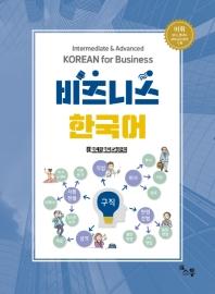 비즈니스 한국어