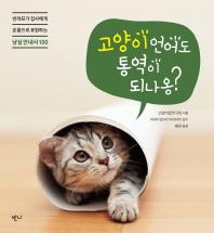 고양이 언어도 통역이 되나옹?