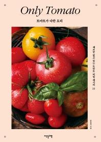 토마토가 다한 요리