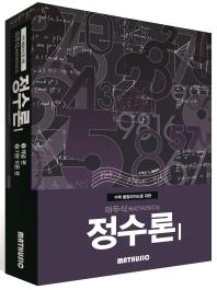 정수론. 1(수학 올림피아드를 위한 마두식의)