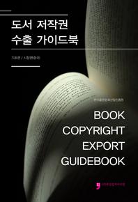 도서 저작권 수출 가이드북 기초  시장편(중국)
