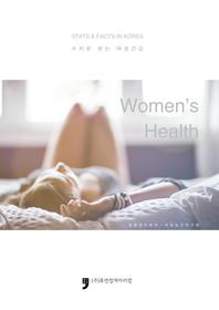 수치로 보는 여성건강
