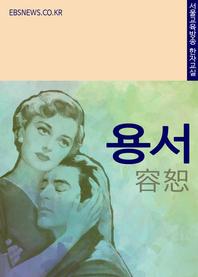 생활단어 용서(容恕) 서울교육방송 한자교실
