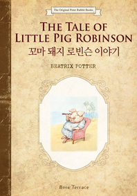 꼬마 돼지 로빈슨 이야기(영문판) The Tale of Little Pig Robinson