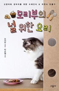 모리부의 널 위한 요리 : 고양이와 강아지를 위한 수제 간식(합본)