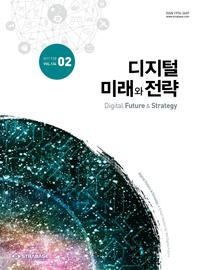 디지털 미래와 전략(2017년 2월호 Vol.134)
