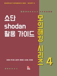 쇼단(Shodan) 활용 가이드 - 모의해킹 시리즈