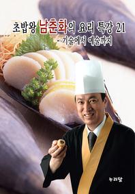 초밥왕 남춘화의 요리특강 21 (기술에서 예술까지)