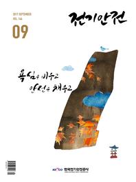 전기안전 2017년 9월호