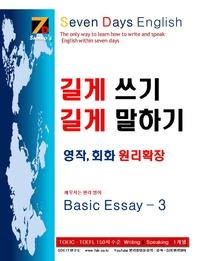 SDE원리영어-토익(TOEIC).토플(TOEFL) 스피킹(speaking).라이팅(writing) 대비 기초편! 길게 쓰기 길게 말하기 영작, 회화 원리 확장 Basic Essay 3