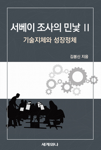 서베이 조사의 민낯 Ⅱ   기술지체와 성장정체
