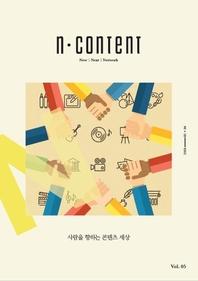 엔콘텐츠 2018년 03+04월호